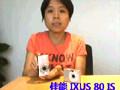 佳能IXUS 80 IS视频评测