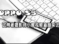 影像专家用过都说好 OPPO S5试用者采访