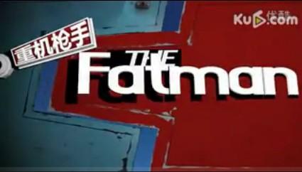 《大冲锋》胖子登场CG