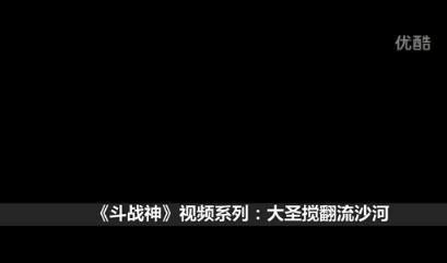 《斗战神》视频系列:灵猴怒搅流沙河