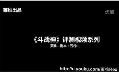 《斗战神》视频系列:灵猴探入五行山