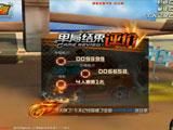 QQ飞车深海宝藏127分跑法