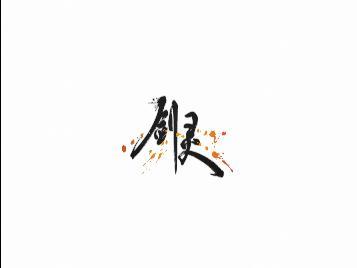 剑灵新官方宣传动画