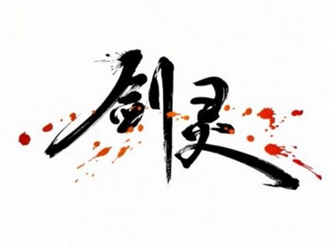 《剑灵》中国宣传片