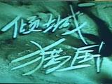 LOL竞猜官网 14