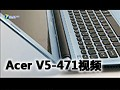 Acer宏碁 V5-471笔记本电脑视频介绍